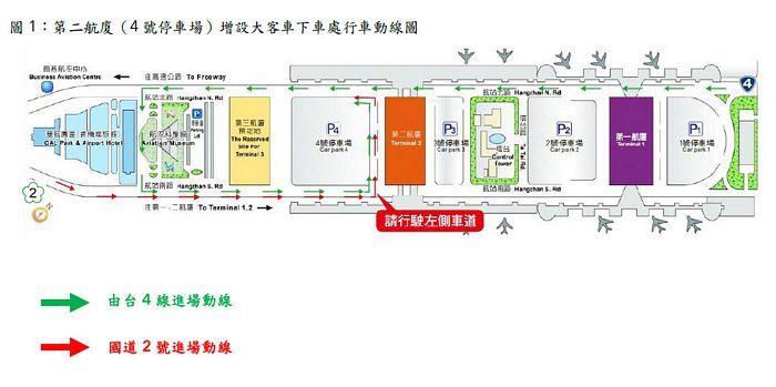 台湾桃园国际机场第二航厦4号停车场